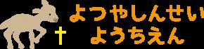 四谷新生幼稚園